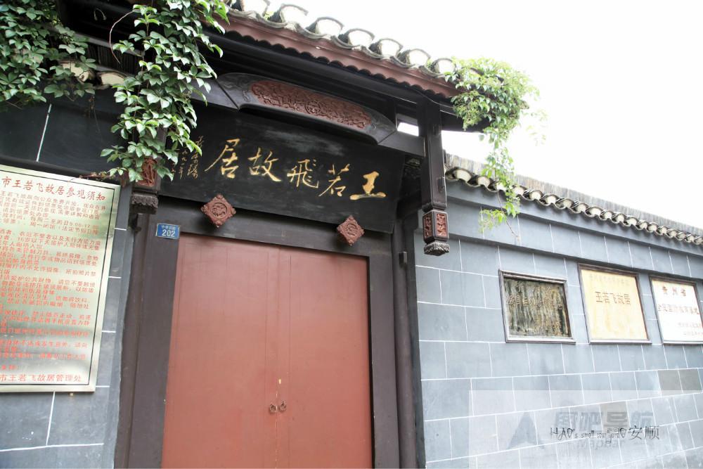 安顺市旅游景点地图