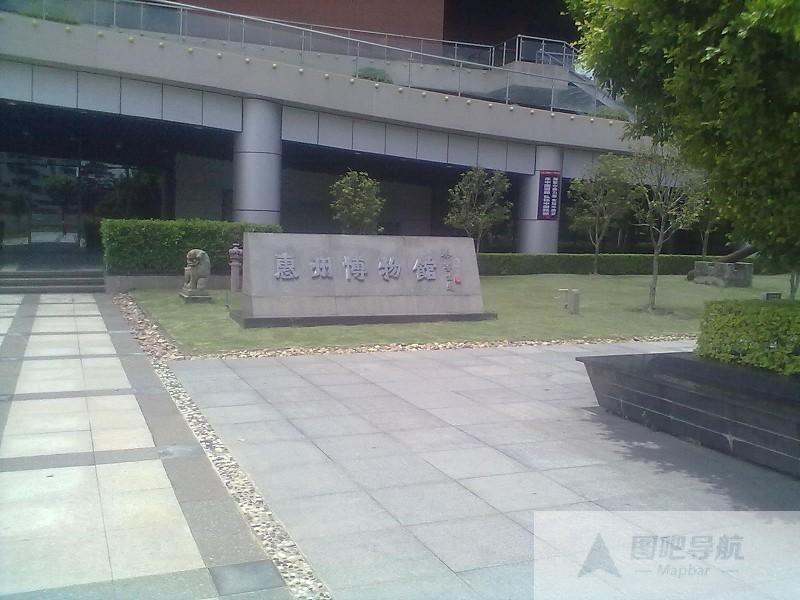 地图 惠州市/惠州博物馆
