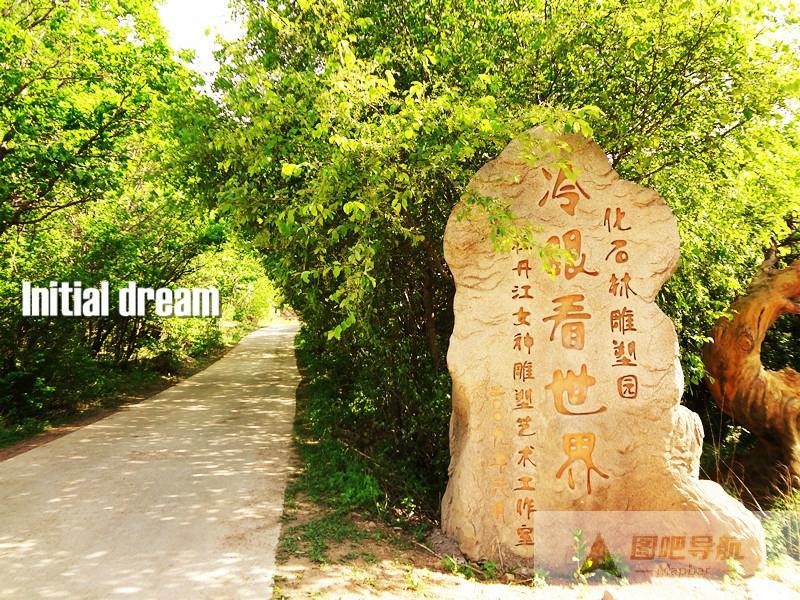 牡丹江三道关国家森林公园