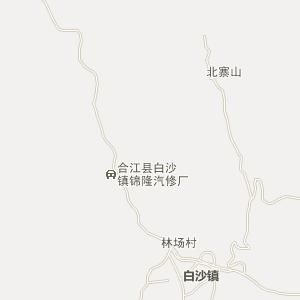 合江白沙电子地图_中国电子地图网