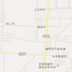 长安区黄良街道办事处东古城村