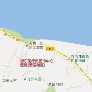黄石港区电子地图;; 湖北省电子地图
