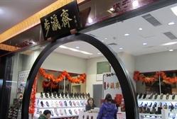 马家堡/步瀛斋(马家堡西路)图片