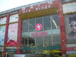 怡发广场化妆品展贸中心