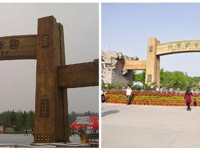 北京地图 北京市动物园 北京野生动物园  地址:北京大兴区 榆垡镇