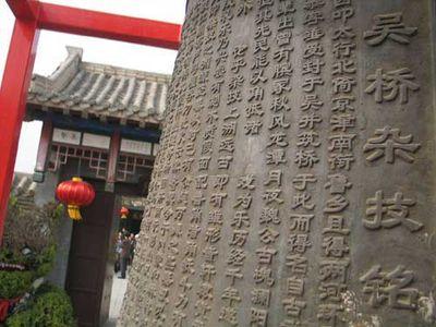 沧州地图 沧州市风景区 吴桥杂技大世界