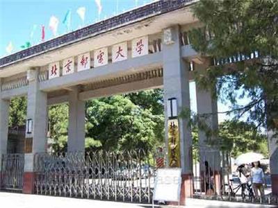北京邮电大学医院
