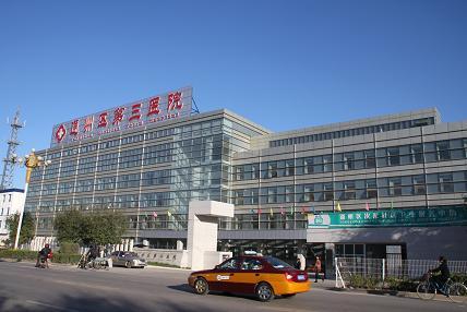 北京第二医院_通州区第二医院电话【相关词_ 通州区第二医院】