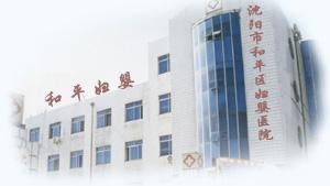 治市和平医院_沈阳市和平区惠民妇婴医院