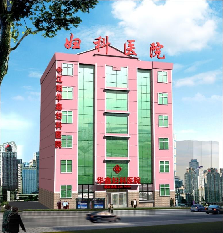 辽阳华鑫妇科医院