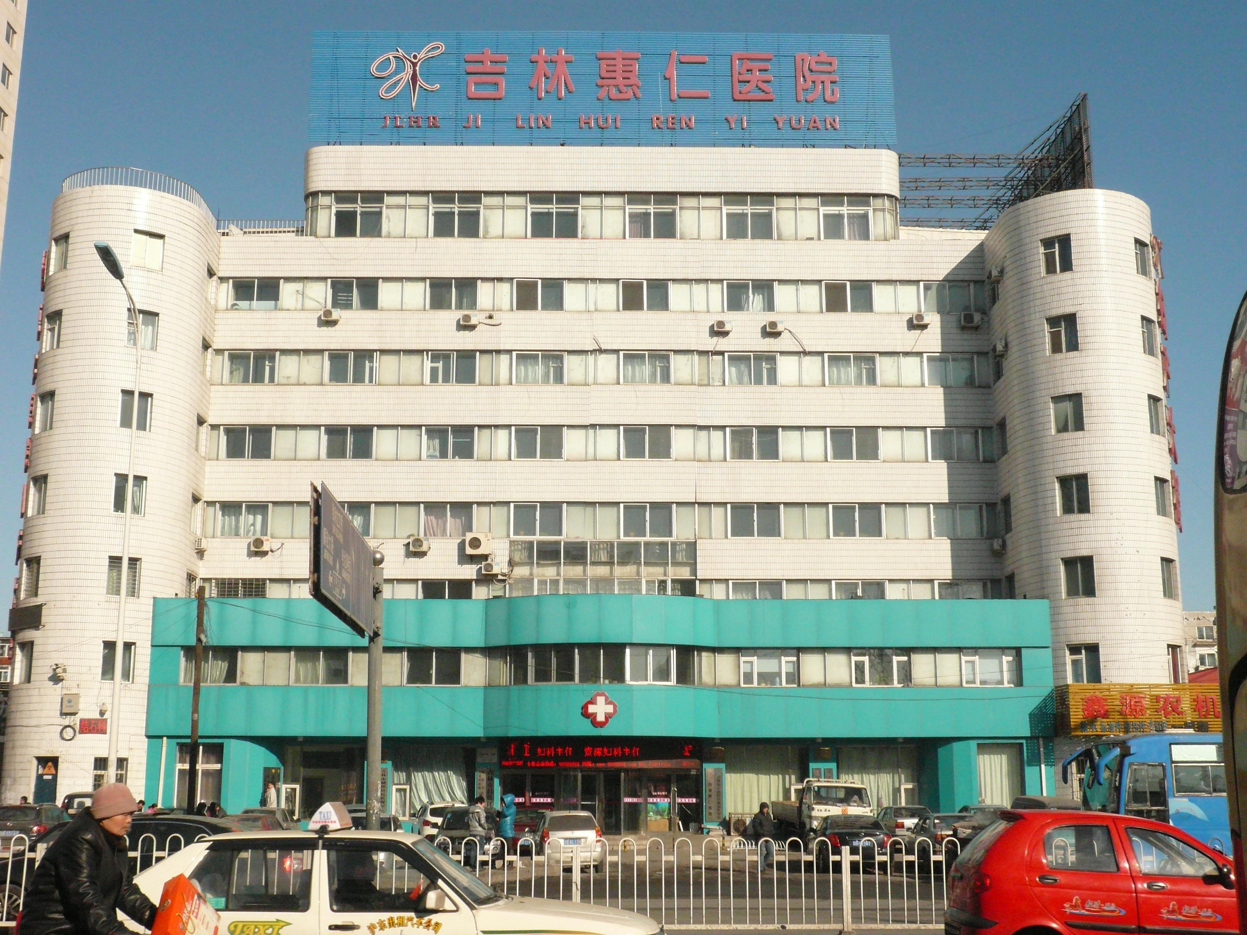 吉林惠仁医院图片 1