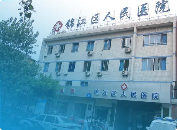 成都治静脉曲张医院_成都市锦江区人民医院静脉曲张治疗中心