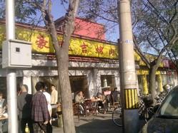 延吉/杰豪延吉烤肉串店图片