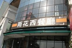 雨花西餐厅_雨花西餐厅效果图_云南民族大学雨花校区