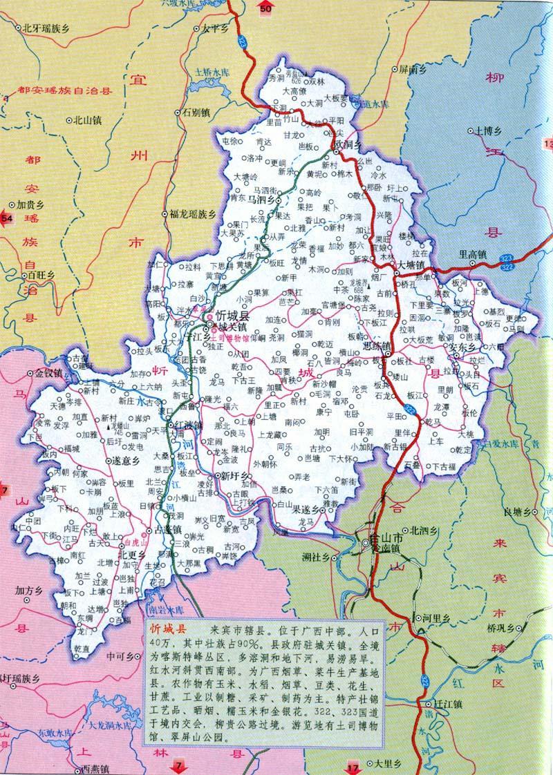 来宾忻城县电子地图,来宾忻城县行政地图全图,高清版大图