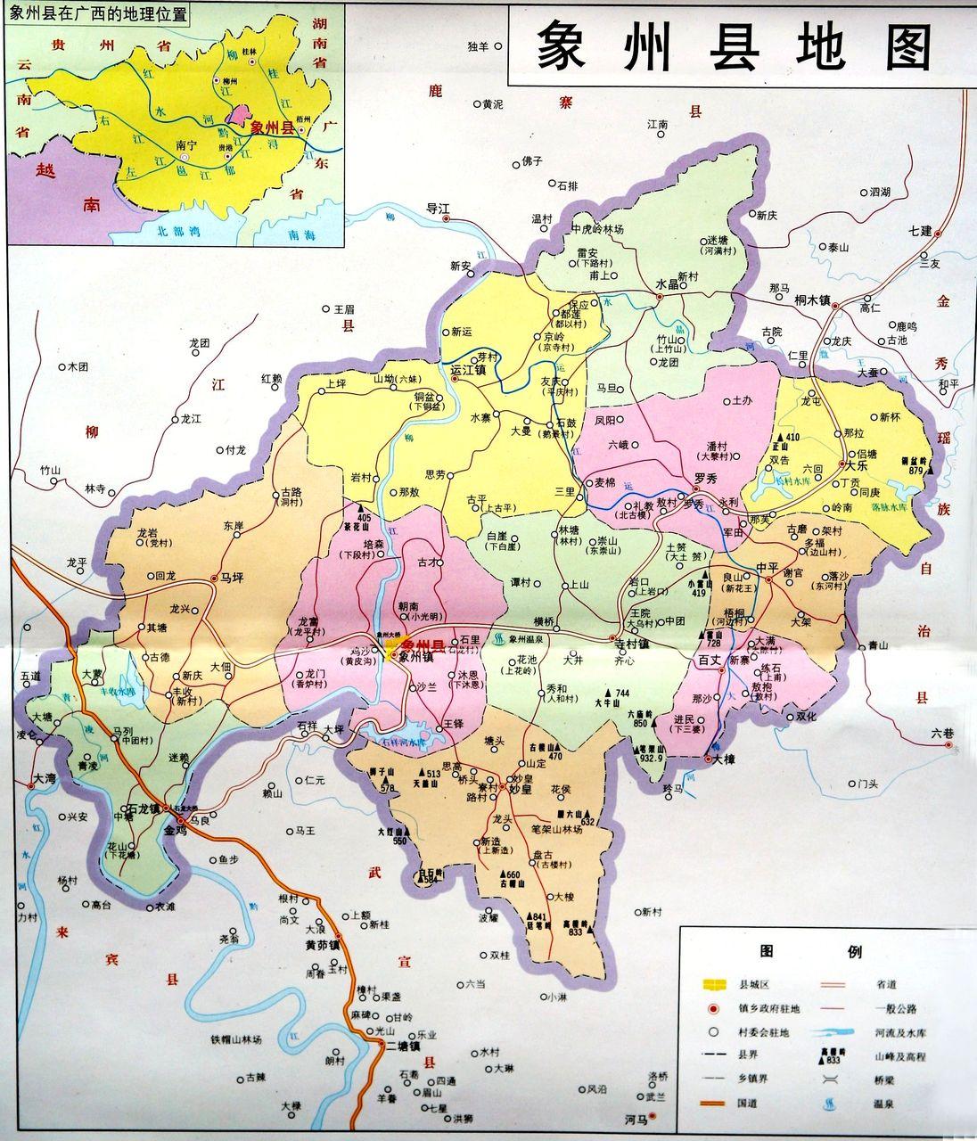 【来宾象州县地图】广西壮族自治区来宾象州县地图