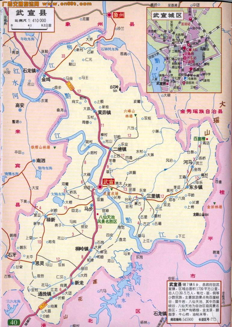 【来宾武宣县地图】广西壮族自治区来宾武宣县地图