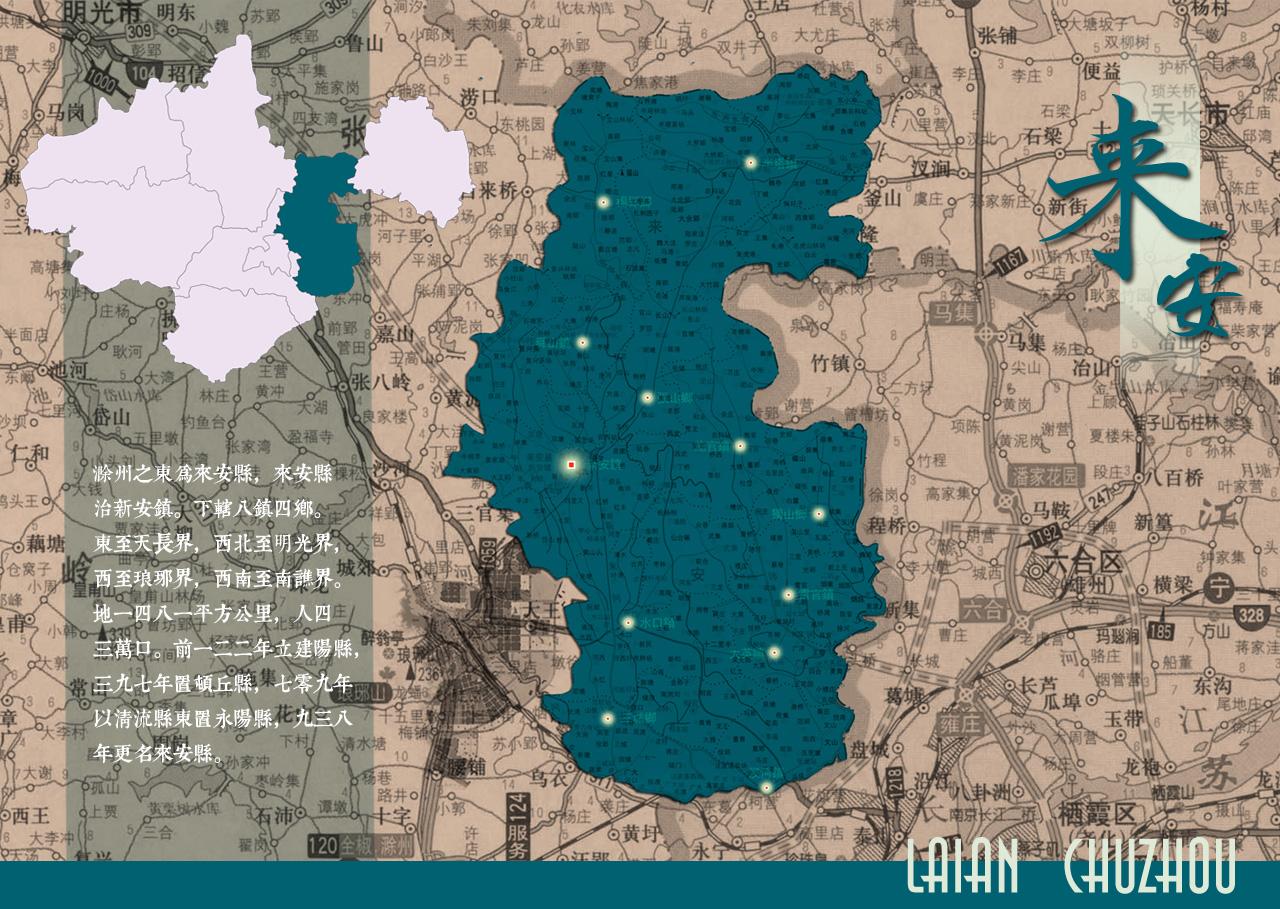 安徽省滁州来安县地图查询,滁州来安县电子地图,滁州来安县行政