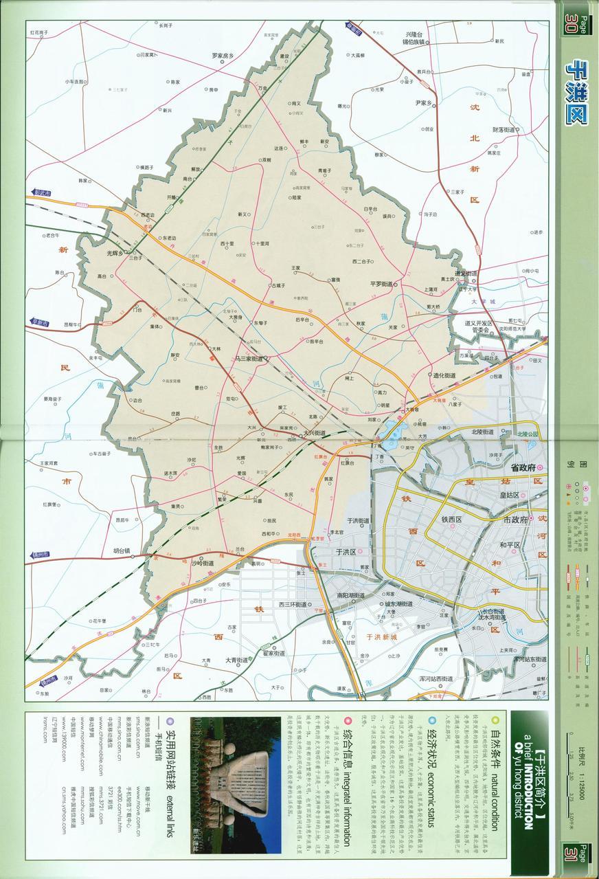 沈阳市于洪区地图