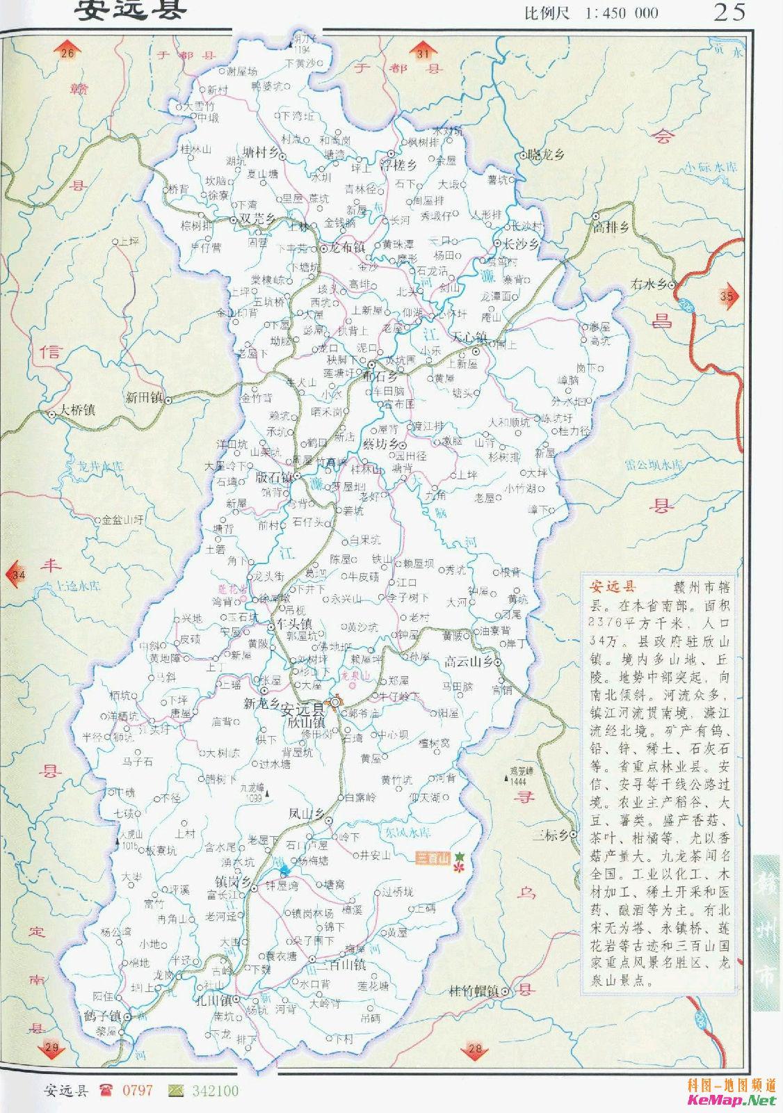 江西安远县_安远县人口