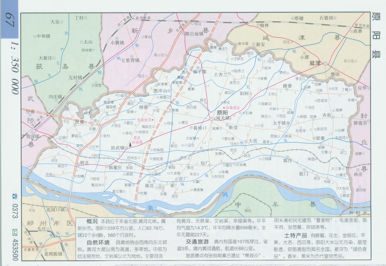 新乡市原阳县地图